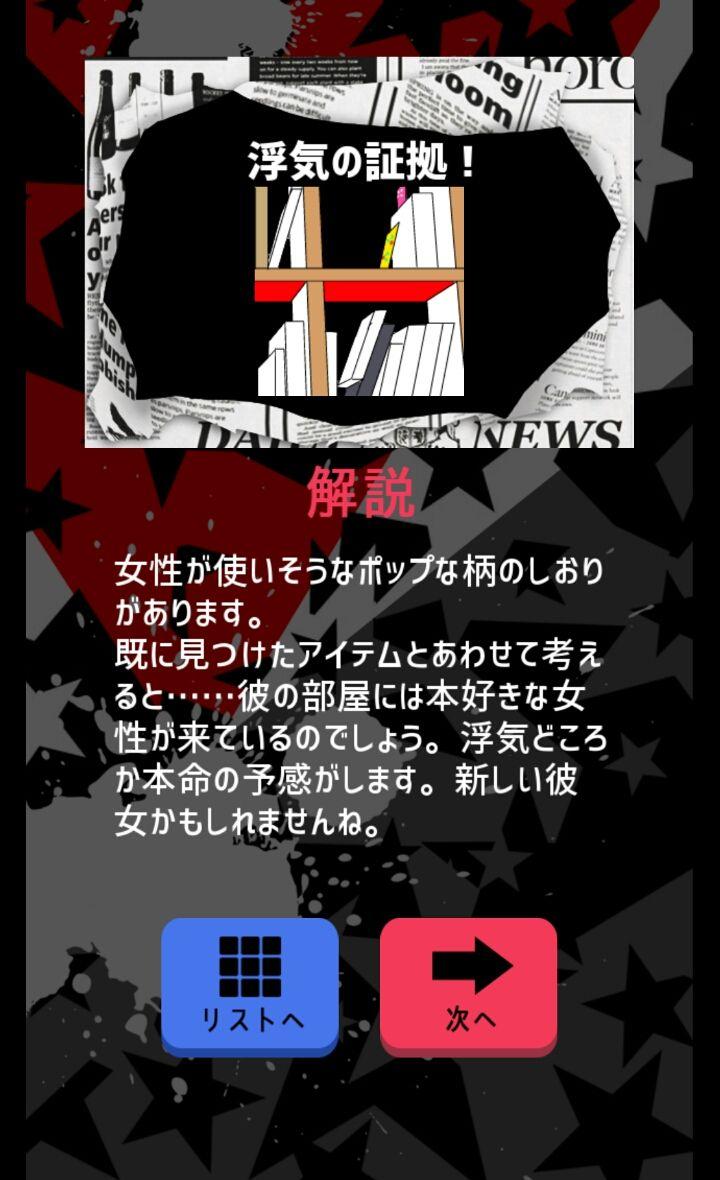 androidアプリ MASQUERADE~また浮気する?攻略スクリーンショット4