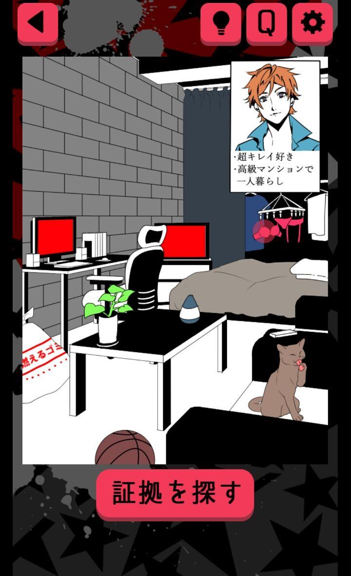 androidアプリ MASQUERADE~また浮気する?攻略スクリーンショット5