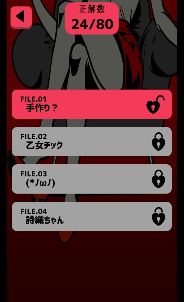 MASQUERADE~また浮気する? androidアプリスクリーンショット3