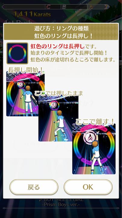 androidアプリ KING OF PRISM プリズムラッシュ!LIVE(キンプリラッシュ)攻略スクリーンショット3
