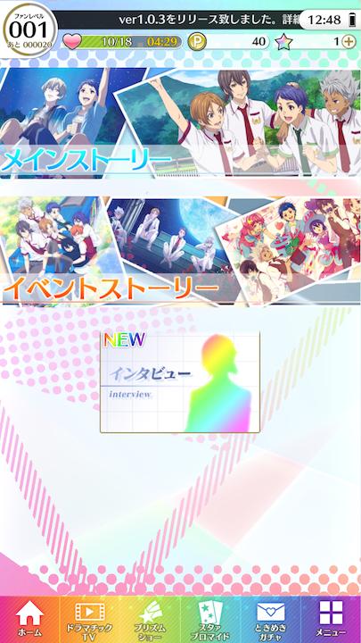 androidアプリ KING OF PRISM プリズムラッシュ!LIVE(キンプリラッシュ)攻略スクリーンショット5