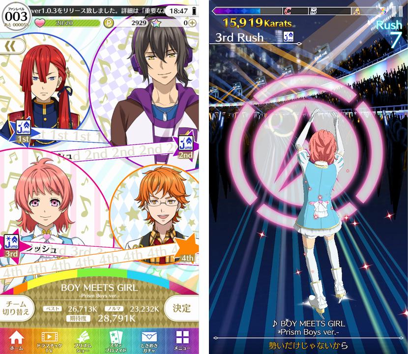 KING OF PRISM プリズムラッシュ!LIVE(キンプリラッシュ) androidアプリスクリーンショット3