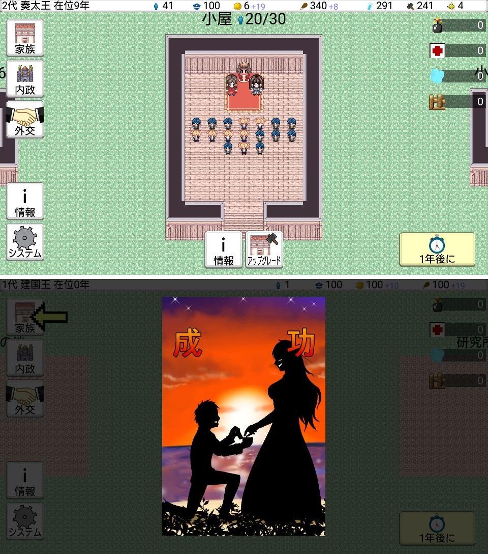 大出産王国2 androidアプリスクリーンショット1