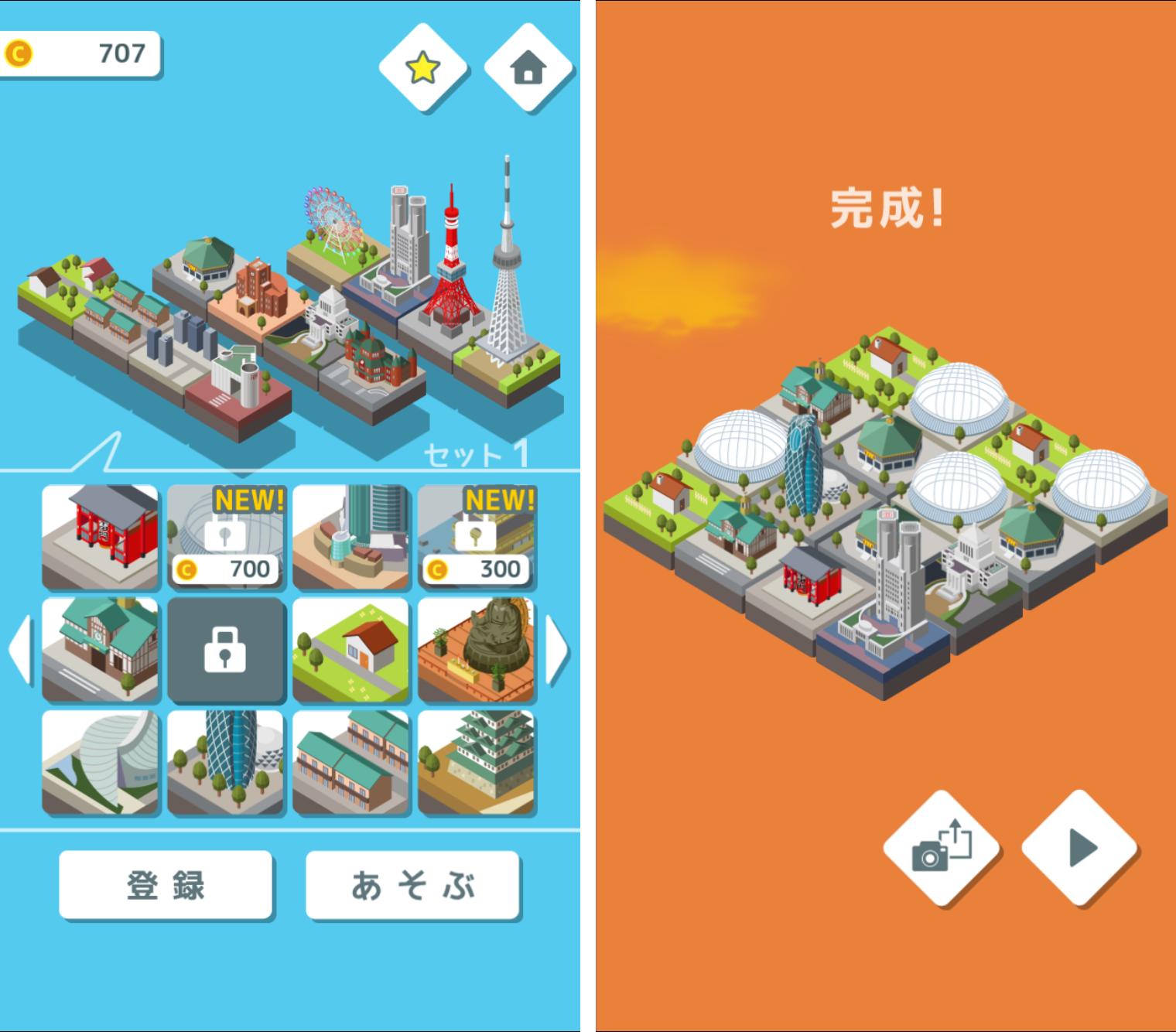 東京ツクールDX androidアプリスクリーンショット1
