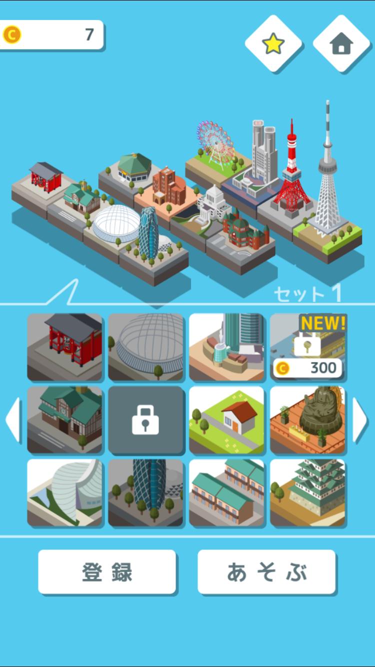 東京ツクールDX androidアプリスクリーンショット2
