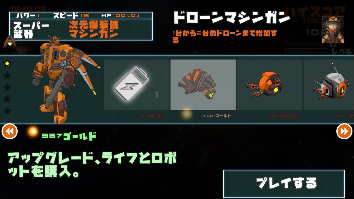 androidアプリ Quantum Revenge Lite (クアンタム・リベンジ Lite)攻略スクリーンショット6