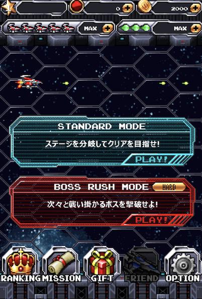 androidアプリ ダライアス・ザ・オリジン(DARIUS THE ORIGIN)攻略スクリーンショット1