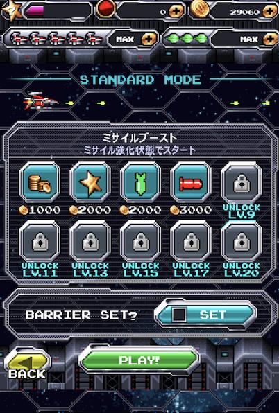 ダライアス・ザ・オリジン(DARIUS THE ORIGIN) androidアプリスクリーンショット3
