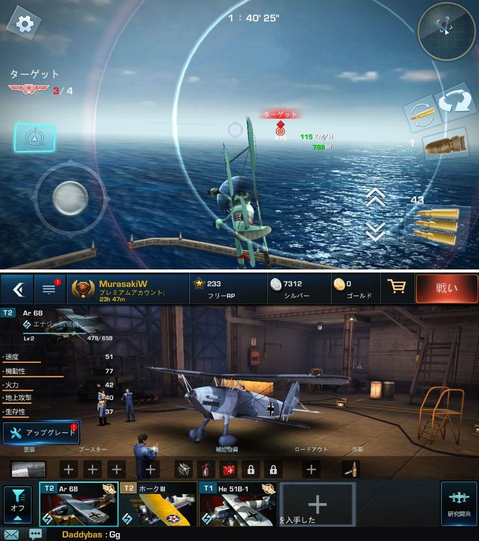 War Wings(ウォー・ウィングス) androidアプリスクリーンショット1