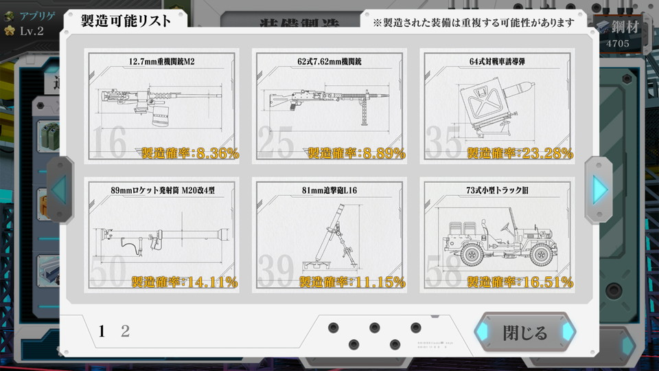 androidアプリ りっくじあーす(陸自娘)攻略スクリーンショット7