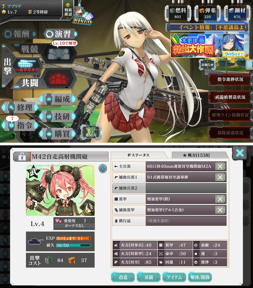 りっくじあーす(陸自娘) androidアプリスクリーンショット3