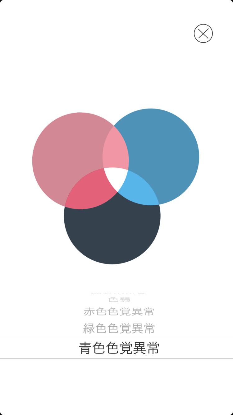 androidアプリ Colorcube(カラーキューブ)攻略スクリーンショット4