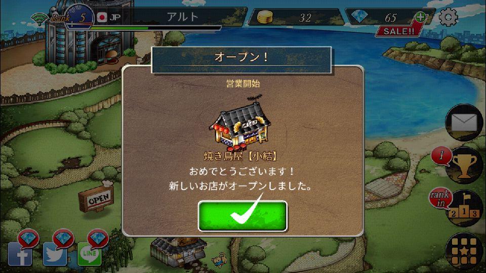 めしクエ androidアプリスクリーンショット2