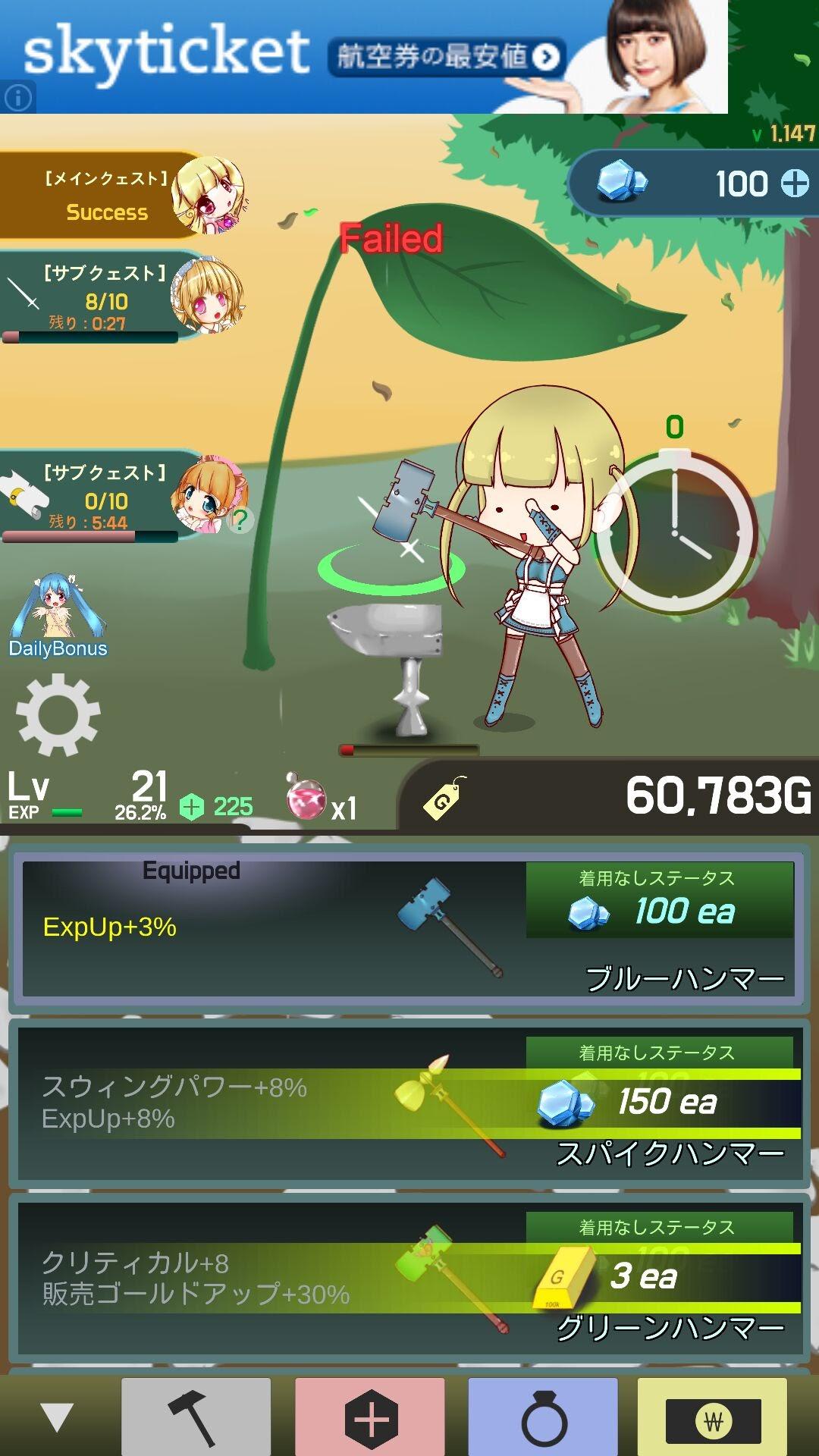 鍛冶屋ガール androidアプリスクリーンショット1