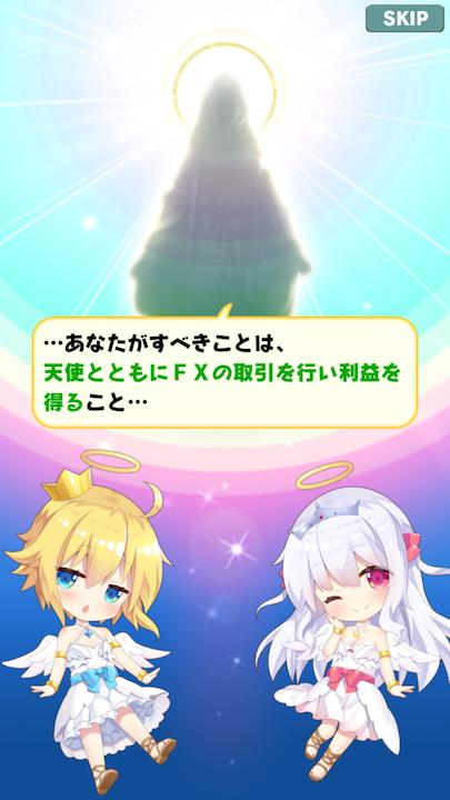 androidアプリ 天使のFX攻略スクリーンショット2