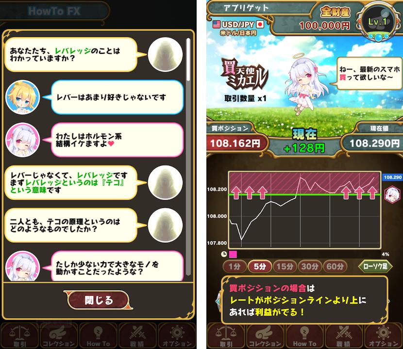 天使のFX androidアプリスクリーンショット1