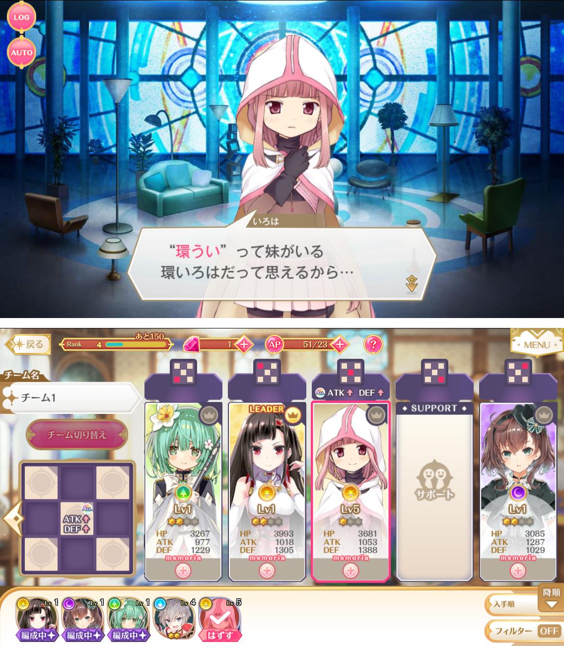 マギアレコード 魔法少女まどかマギカ外伝 androidアプリスクリーンショット3