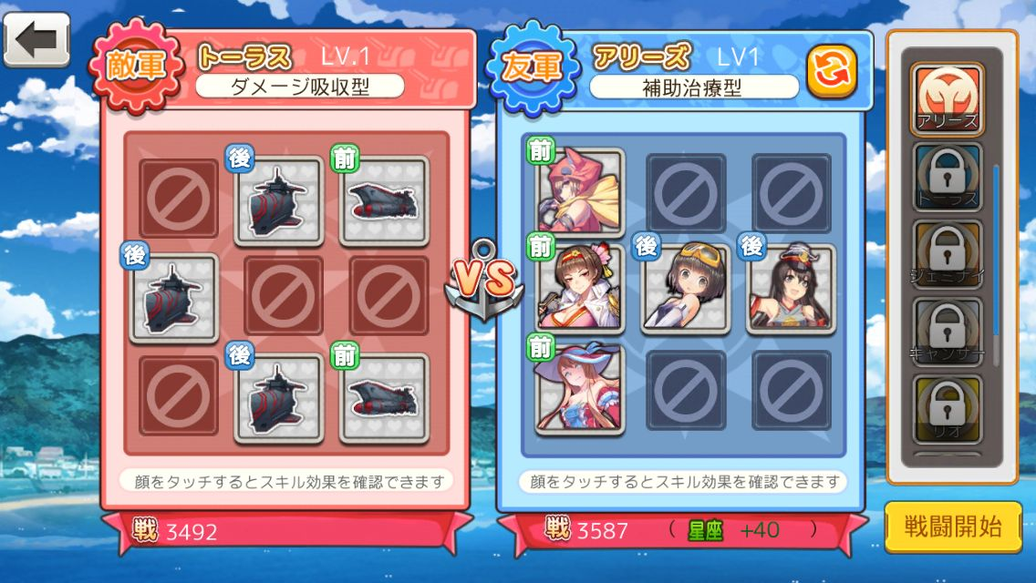 androidアプリ 最終戦艦 with ラブリーガールズ攻略スクリーンショット2