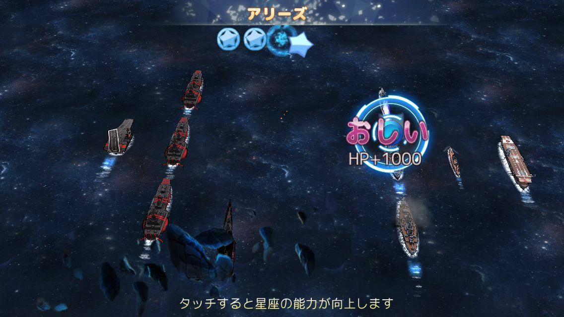 androidアプリ 最終戦艦 with ラブリーガールズ攻略スクリーンショット5