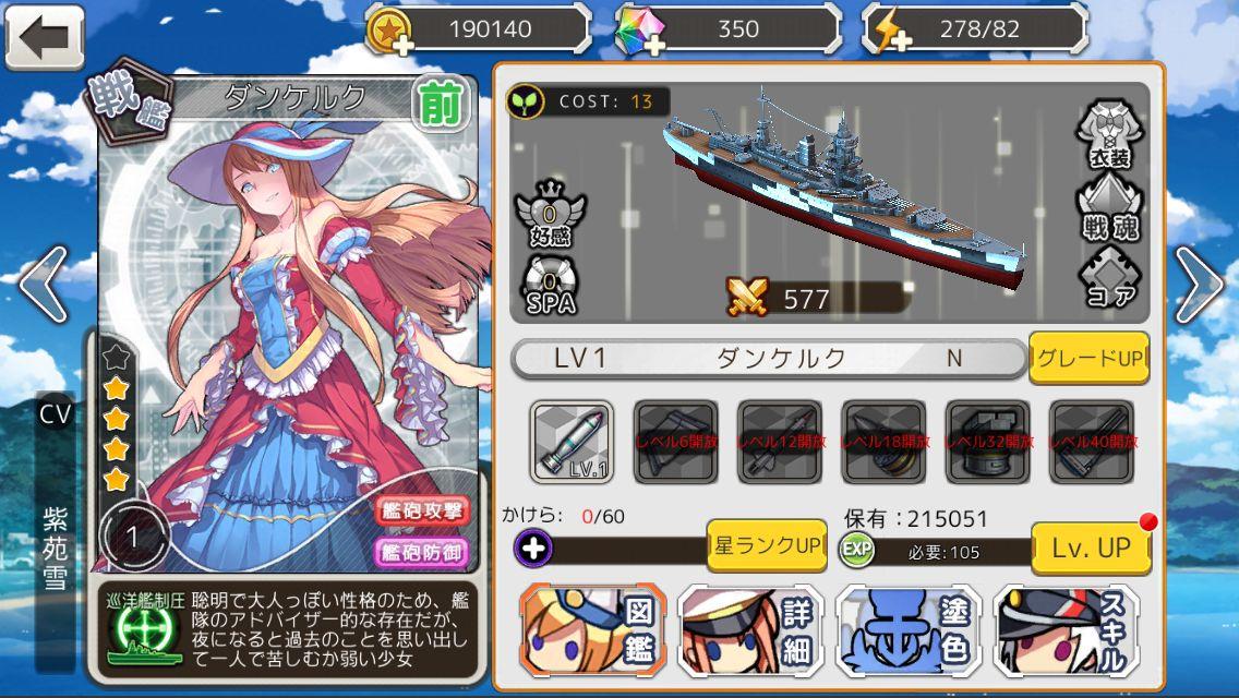 androidアプリ 最終戦艦 with ラブリーガールズ攻略スクリーンショット6