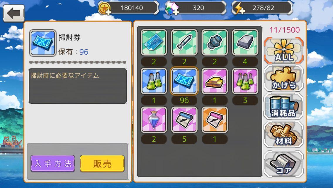 androidアプリ 最終戦艦 with ラブリーガールズ攻略スクリーンショット7