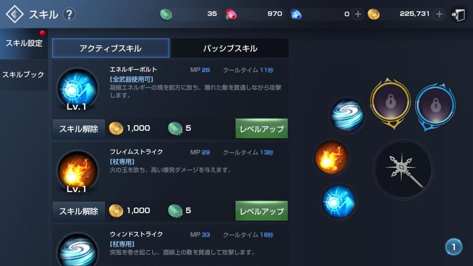 androidアプリ リネージュ2:レボリューション(リネレボ)攻略スクリーンショット7