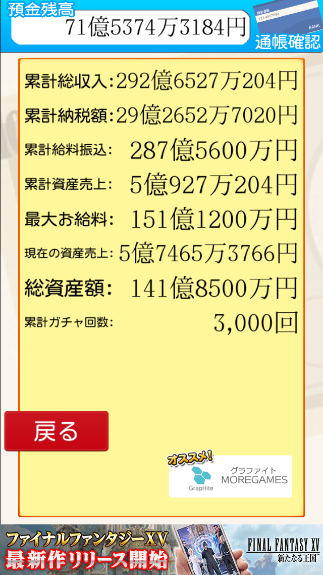 androidアプリ 毎日が給料日2048City攻略スクリーンショット6