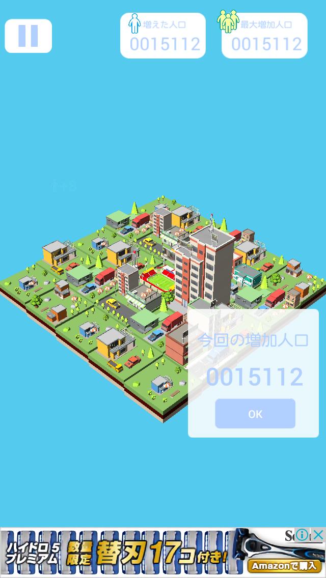 毎日が給料日2048City androidアプリスクリーンショット3