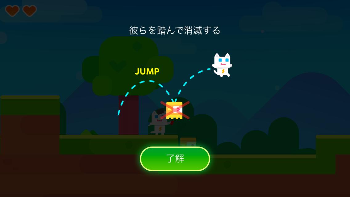 androidアプリ スーパー ニャー 2 (Super Phantom Cat 2)攻略スクリーンショット2