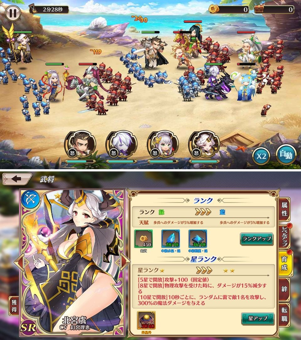三国志炎舞~王様の物語~ androidアプリスクリーンショット1