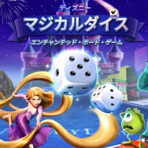 ディズニーマジカルダイス:エンチャンテッド・ボード・ゲーム