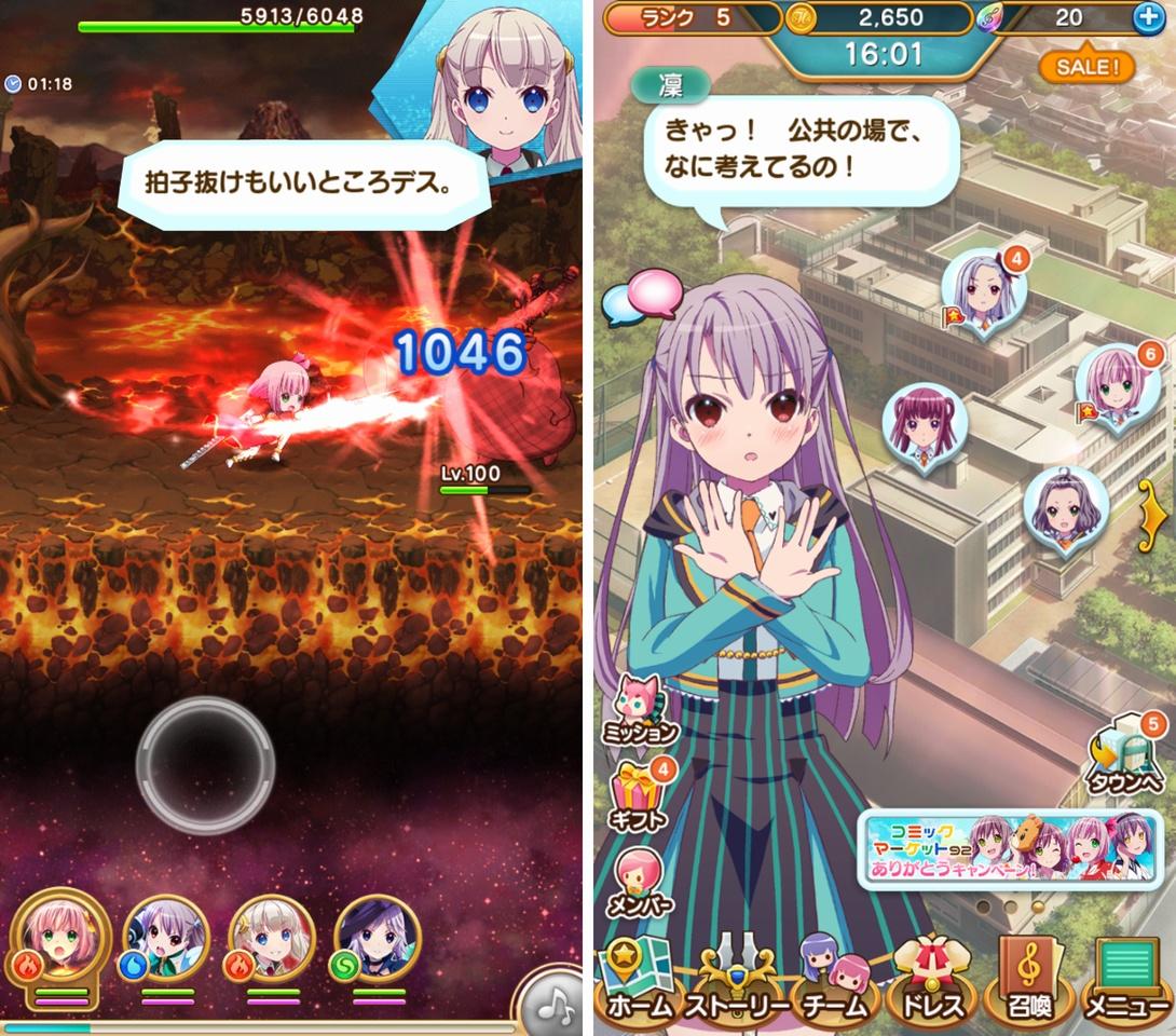 ららマジ ~ホニャららMAGIC~ androidアプリスクリーンショット1