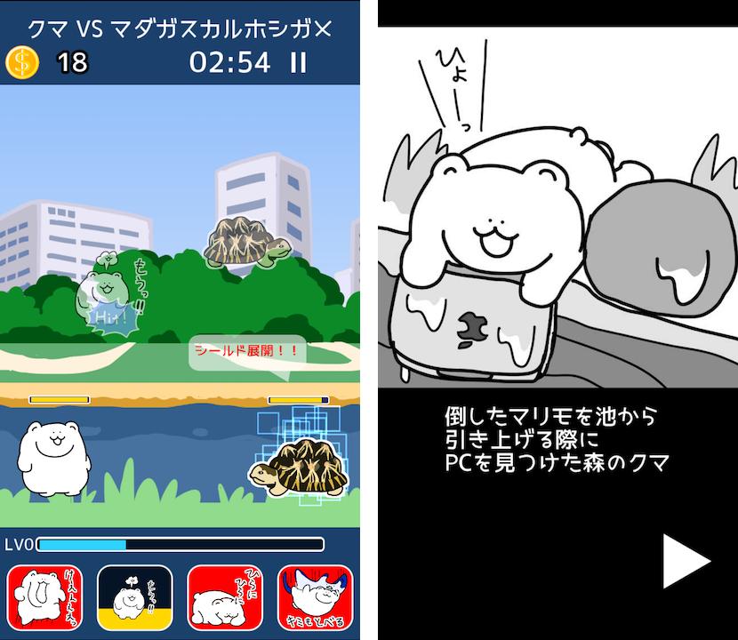 クマVSマから始まる生物図鑑 androidアプリスクリーンショット1