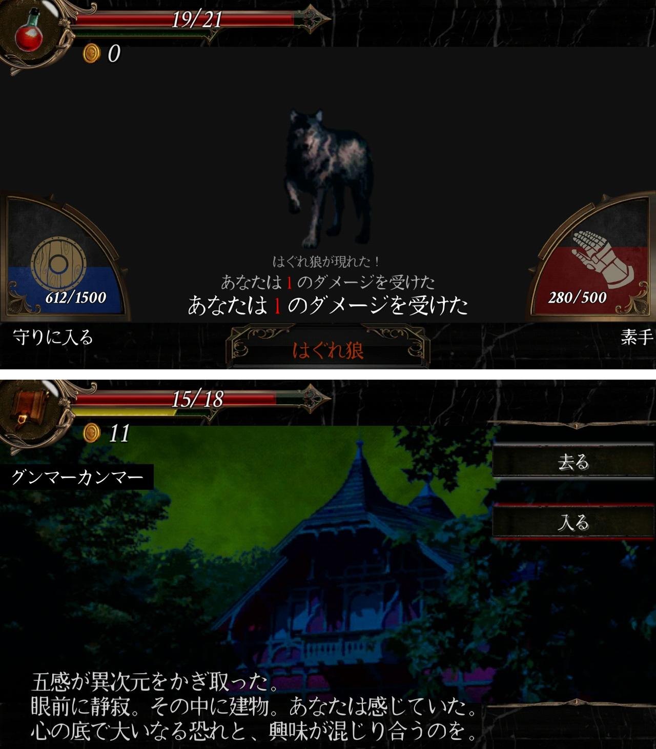 群馬ファンタジー androidアプリスクリーンショット1
