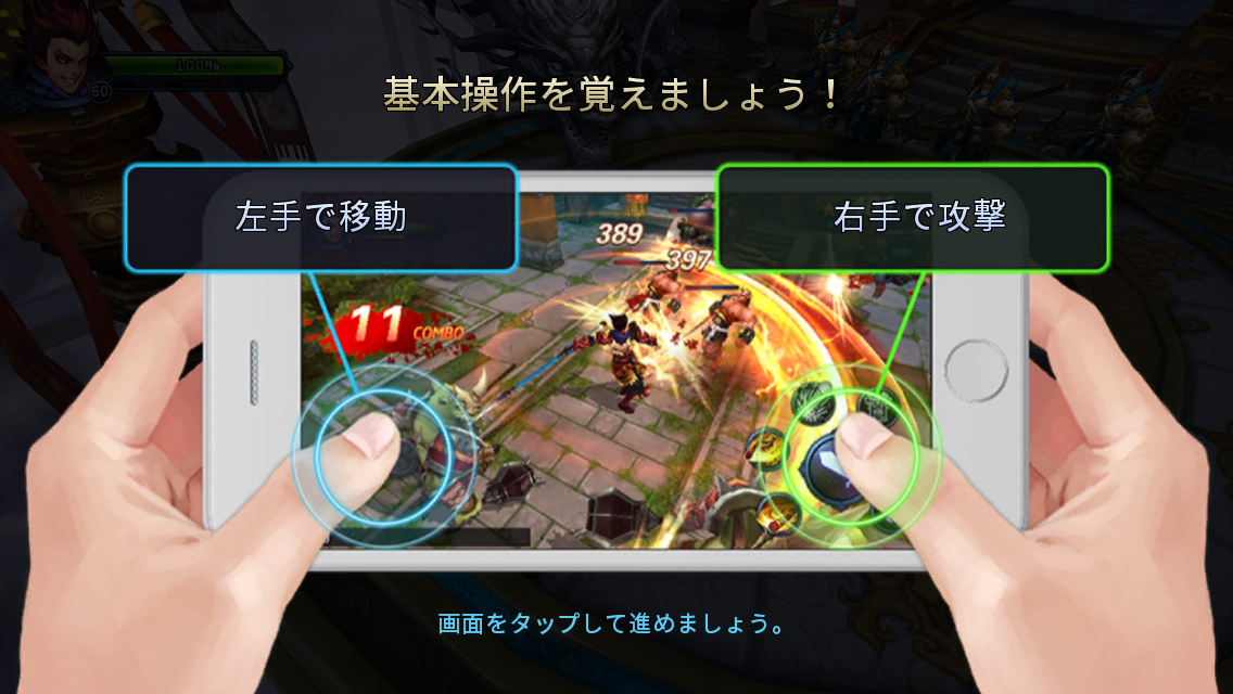 androidアプリ 西遊伝説攻略スクリーンショット1