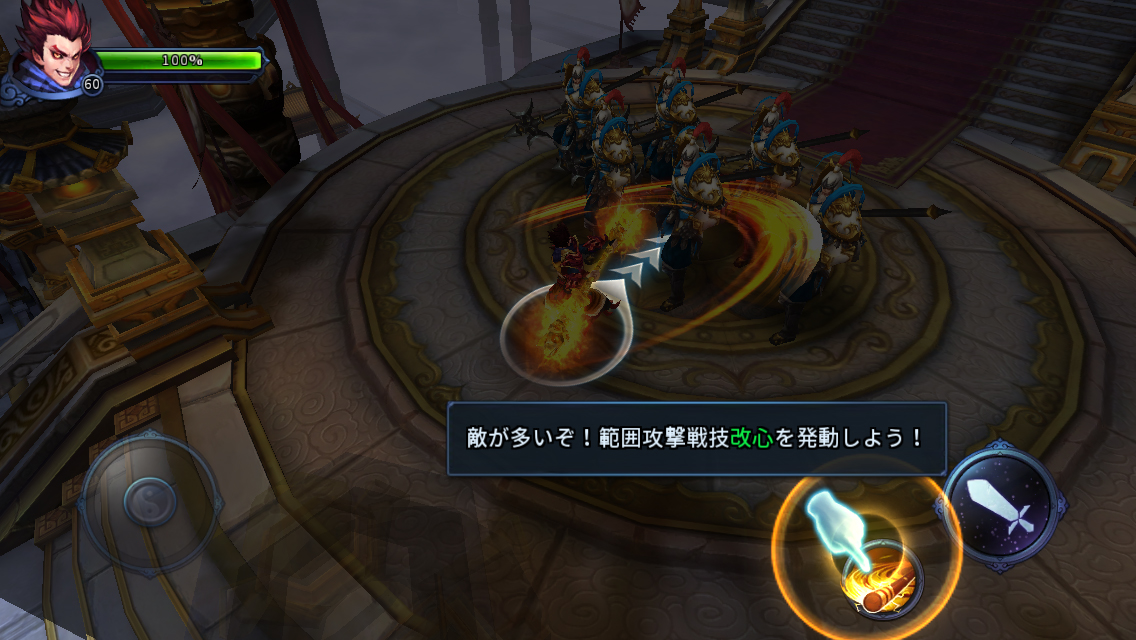 androidアプリ 西遊伝説攻略スクリーンショット2