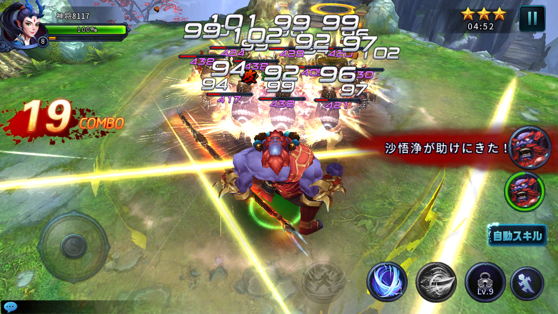 androidアプリ 西遊伝説攻略スクリーンショット3