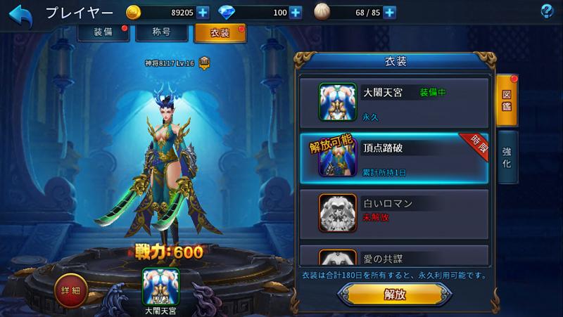 西遊伝説 androidアプリスクリーンショット3
