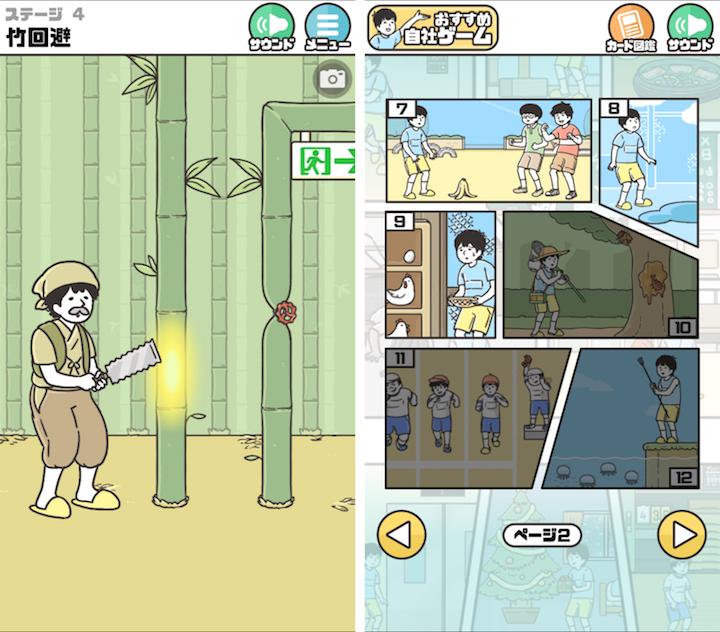 ドッキリ神回避2 androidアプリスクリーンショット1