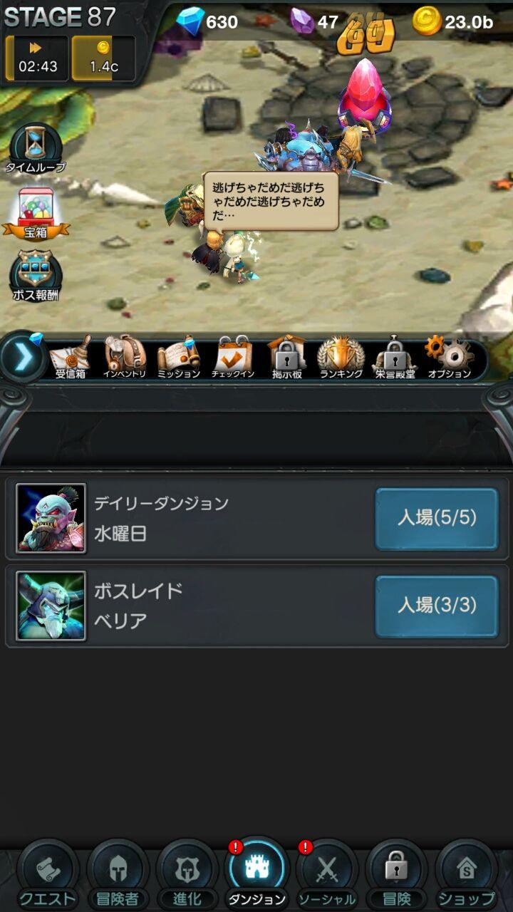 androidアプリ エンドレスダンジョン:ドラゴンサーガ攻略スクリーンショット7