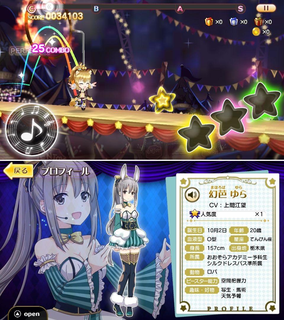レジェンヌ〜BE A STAR〜 androidアプリスクリーンショット1