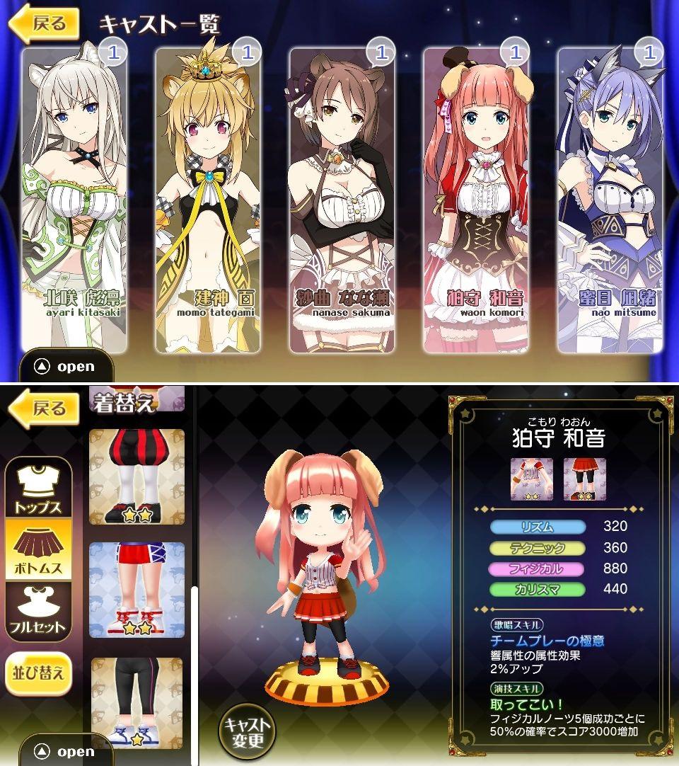 レジェンヌ〜BE A STAR〜 androidアプリスクリーンショット2