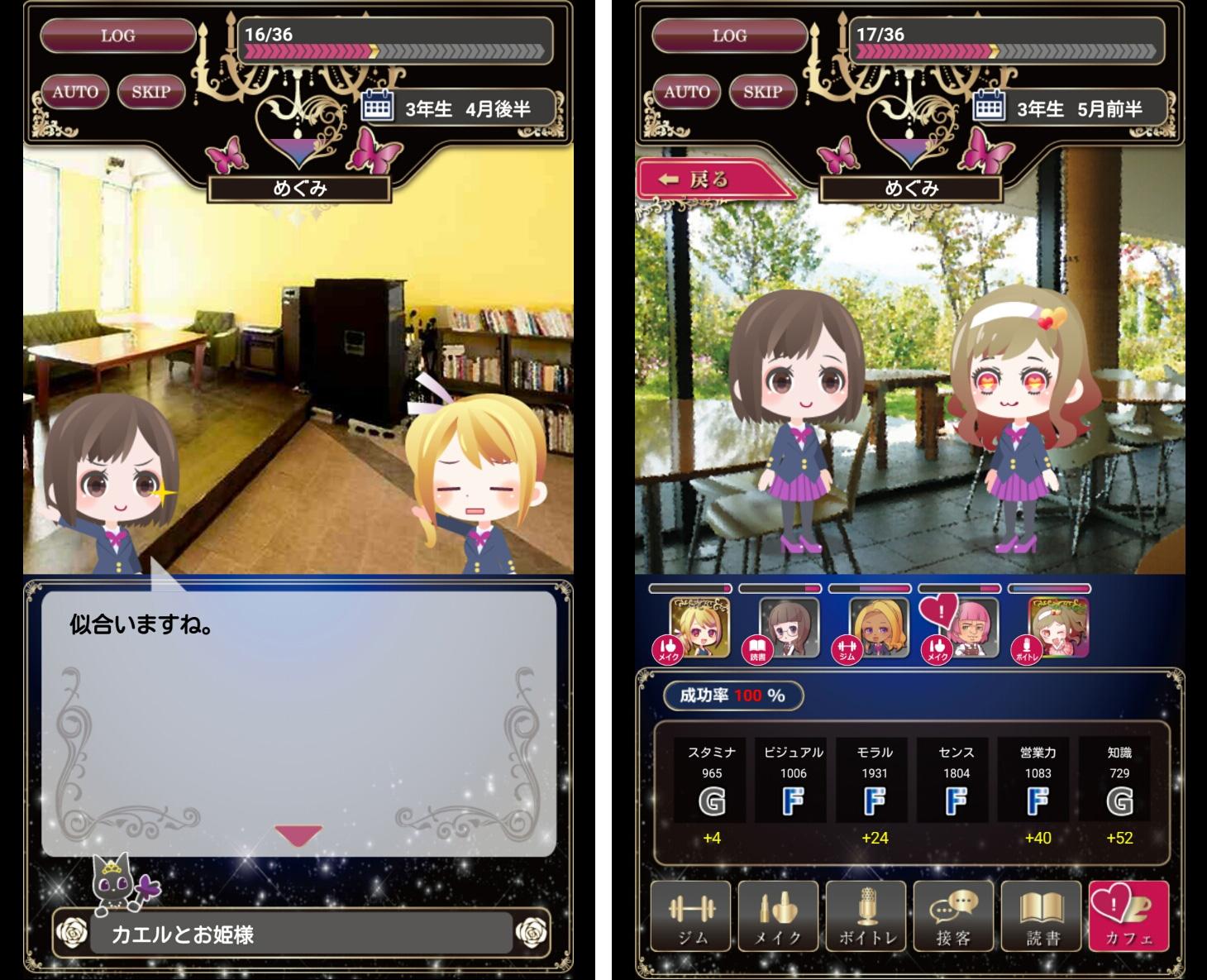 キャバ姫コレクション androidアプリスクリーンショット1