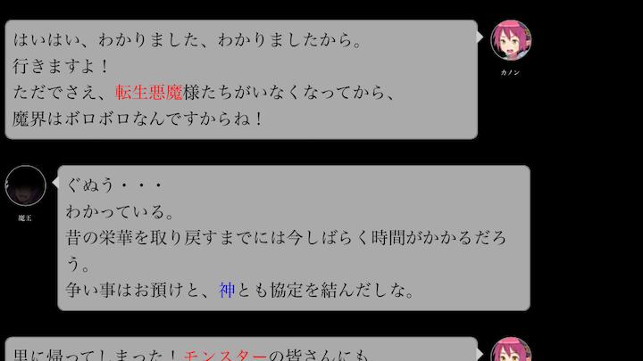 androidアプリ わグルま!!攻略スクリーンショット2