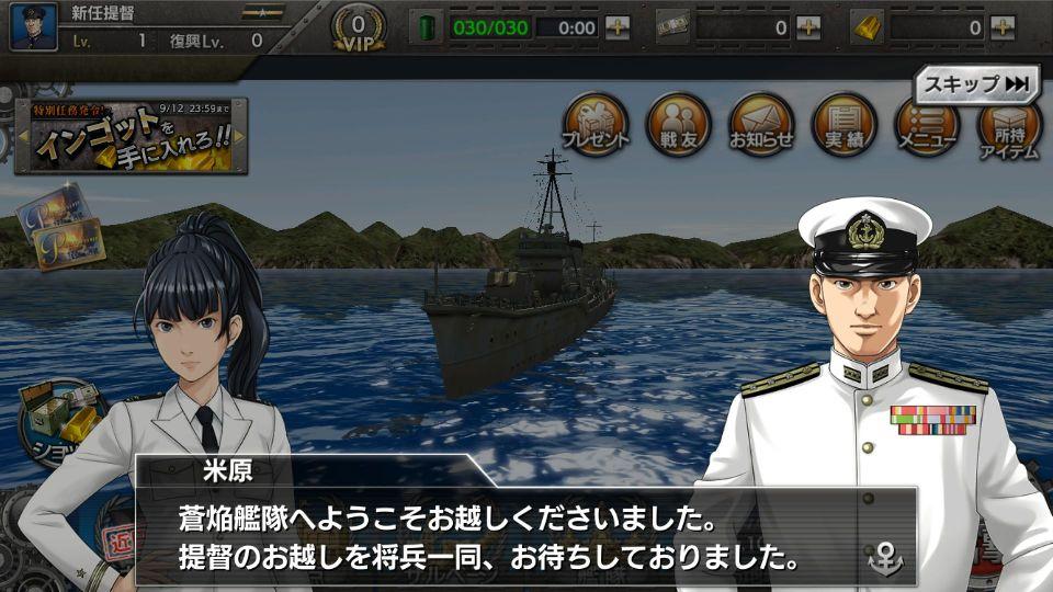 androidアプリ 蒼焔の艦隊攻略スクリーンショット2