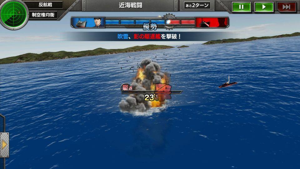androidアプリ 蒼焔の艦隊攻略スクリーンショット3