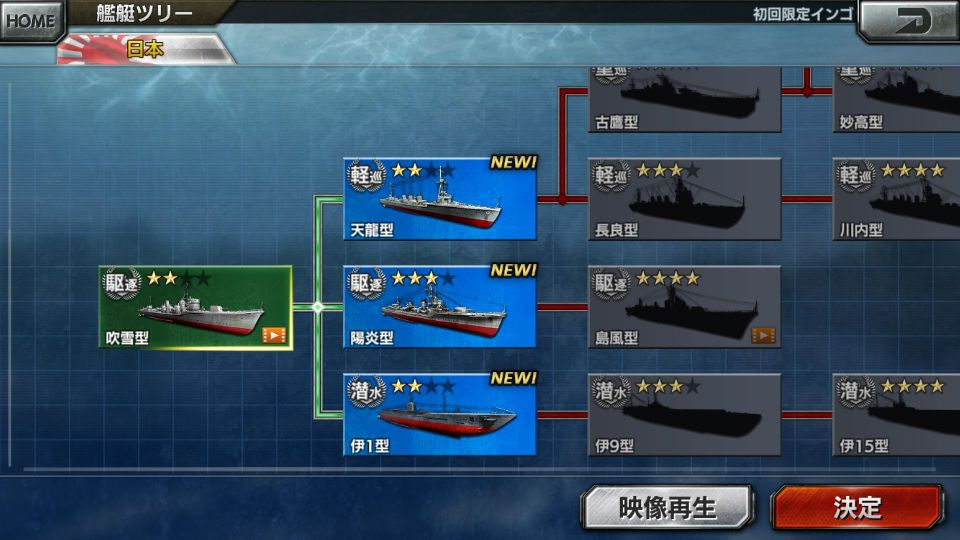 androidアプリ 蒼焔の艦隊攻略スクリーンショット6