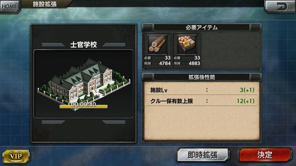 androidアプリ 蒼焔の艦隊攻略スクリーンショット7