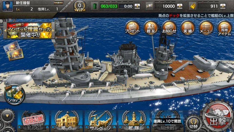 androidアプリ 蒼焔の艦隊攻略スクリーンショット8