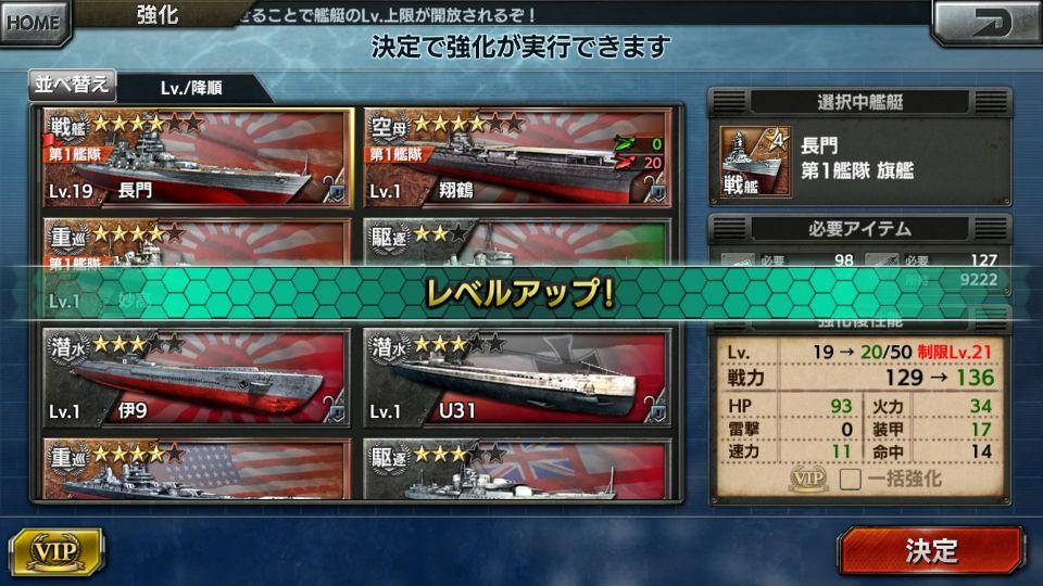 蒼焔の艦隊 androidアプリスクリーンショット3